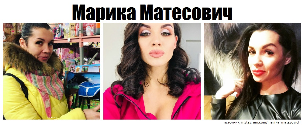 Марика Матесович из шоу Супермамочка СТС фото, видео, инстаграм