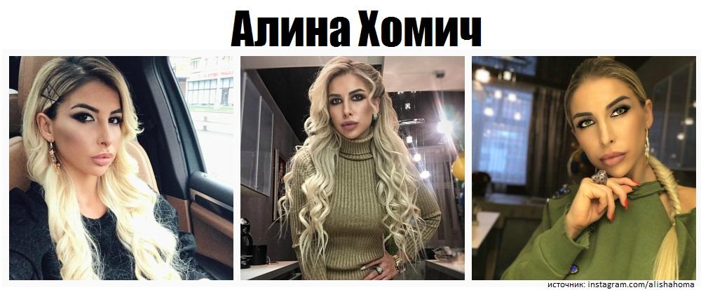 Алина Хомич из шоу Супермамочка СТС фото, видео, инстаграм